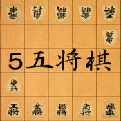 5五将棋 2.07