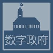 [数字政府] governmentForDigital1.0