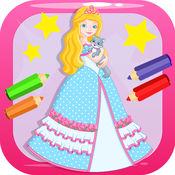 公主著色頁書為孩子們免費