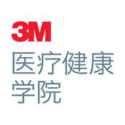 3M中国危重及长期医护产品部移动应用