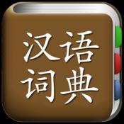 All汉语词典