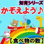 【食べ物の数】知育シリーズ~幼児・子供向け無料アプリ~ 1.0