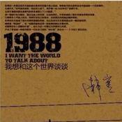 1988:我想和这个世界谈谈 1