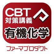 CBT講義動画(有機化学) 1.1