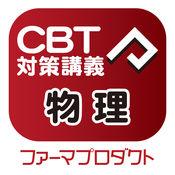 CBT講義動画(物理) 1.1