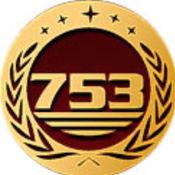 753商业联盟