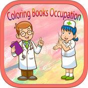 油漆和绘画填色书职业为孩子