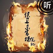 【有声】<侯卫东官场笔记全集>小桥老树著 1