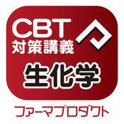 CBT講義動画(生化学) 1.2