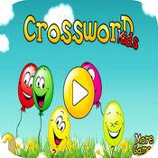 填字游戏的孩子 - 免费幼儿和儿童 - 儿童游戏 - 拼图 1.2