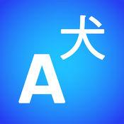 翻譯 / 翻译软件...