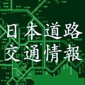全日本道路交通信息4.4