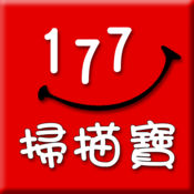 177 掃描寶