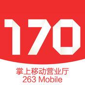 263移动手机营业...