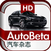 AutoBeta HD-汽车杂志车评报价大全及车迷易车讯 38877
