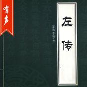 【有声】<春秋·左传>历史名著 1.2