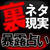 【裏ネタ・現実】暴露占い◆守護神の御託占