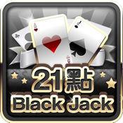 21点黑杰克 - 赌大小赢钱攻略
