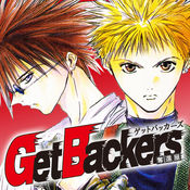 GetBackers-奪還屋- 完全版