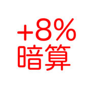 +8%暗算練習 1.01