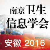 2016南京卫生信息学会年会 1