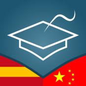 学西班牙语 - AccelaStudy®