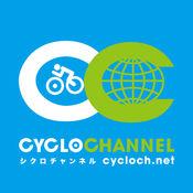 CYCLOCHANNEL〜自転車専門情報サイト 36923