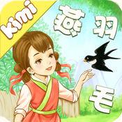 《寻找小燕子》-kimi识字带你认识植物动物相关汉字 5.0.14
