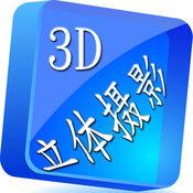 3D立体摄影网