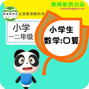 【熊猫课堂】小学一年级数学辅导:口算趣味 2.0.2