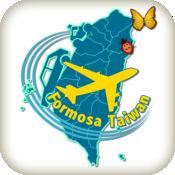 Formosa Taiwan 台灣自遊行3.4.0