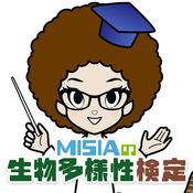 MISIAの生物多様性検定 1