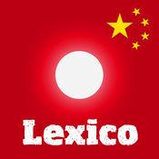 Lexico 智力拼圖 Pro