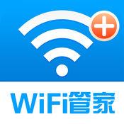 WiFi管家-免费神器