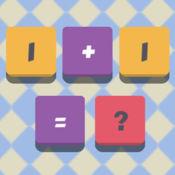 玩算术 1