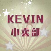 Kevin小卖部