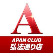 Aパンクラブ弘法通り店 1.2