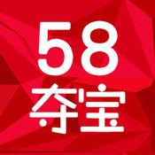 58夺宝-趣味1元购物平台