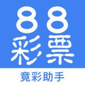 88竞彩助手