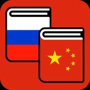 俄华词典 1