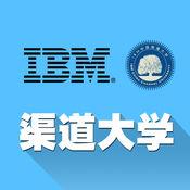 IBM渠道大学