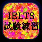 IELTS試験練習問題集