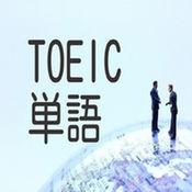 TOEIC 英単語 part1 1.0.0
