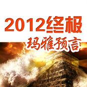 2012 玛雅预言 -...