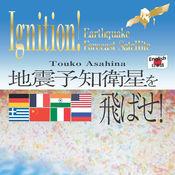 Ignition! 地震予知衛星を飛ばせ!12.0.0