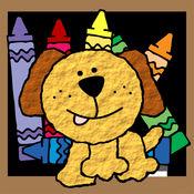 狗著色書頁免費為孩子蹣跚學步 1