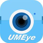 UMEye 专业版
