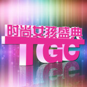 TGC亚洲女孩时尚盛典