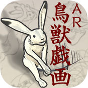 AR鳥獣戯画 1.0.3