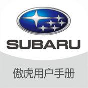 SUBARU傲虎用户手册